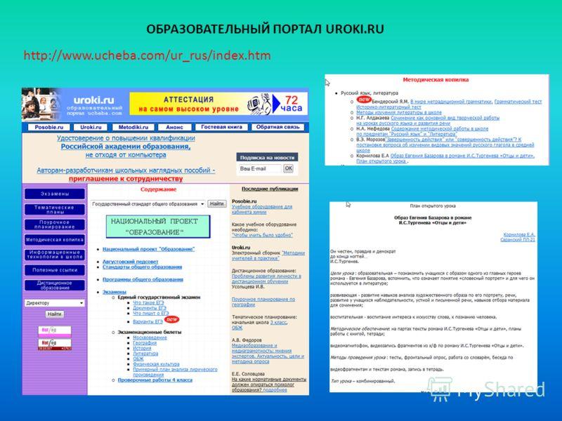 http://www.ucheba.com/ur_rus/index.htm ОБРАЗОВАТЕЛЬНЫЙ ПОРТАЛ UROKI.RU