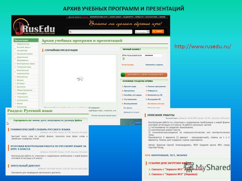 http://www.rusedu.ru/ АРХИВ УЧЕБНЫХ ПРОГРАММ И ПРЕЗЕНТАЦИЙ