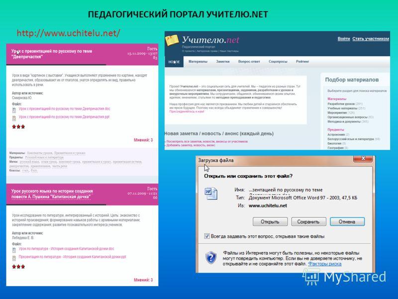 http://www.uchitelu.net/ ПЕДАГОГИЧЕСКИЙ ПОРТАЛ УЧИТЕЛЮ.NET