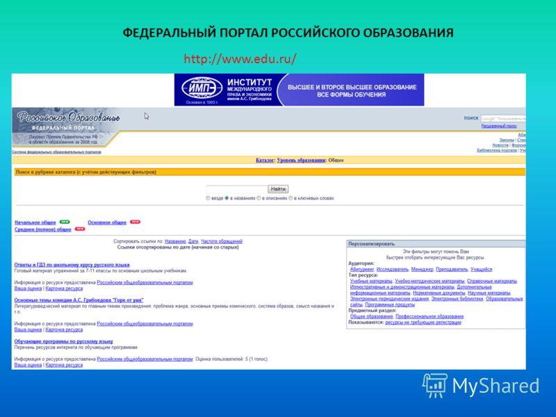 http://www.edu.ru/ ФЕДЕРАЛЬНЫЙ ПОРТАЛ РОССИЙСКОГО ОБРАЗОВАНИЯ