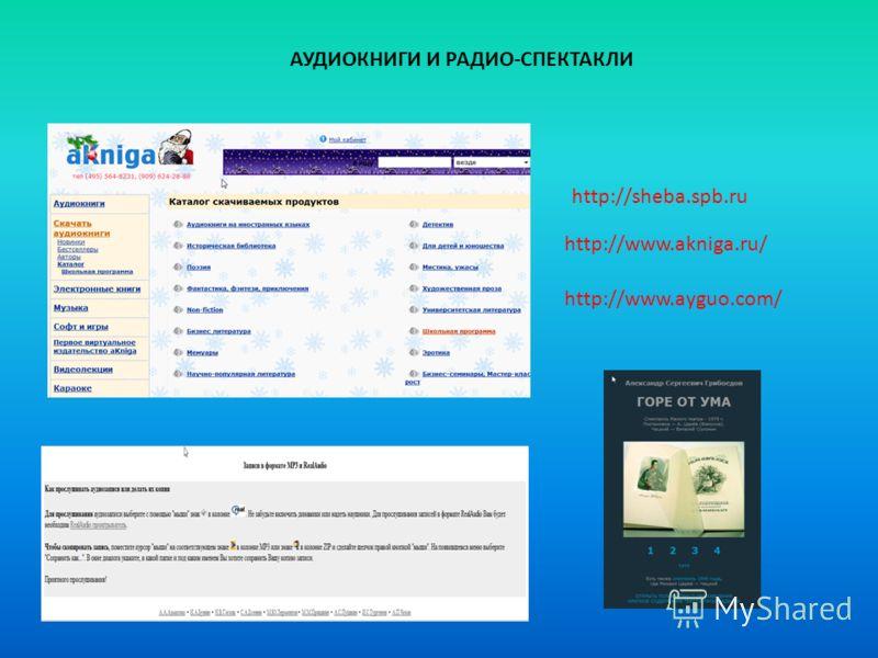 http://www.akniga.ru/ http://www.ayguo.com/ http://sheba.spb.ru АУДИОКНИГИ И РАДИО-СПЕКТАКЛИ