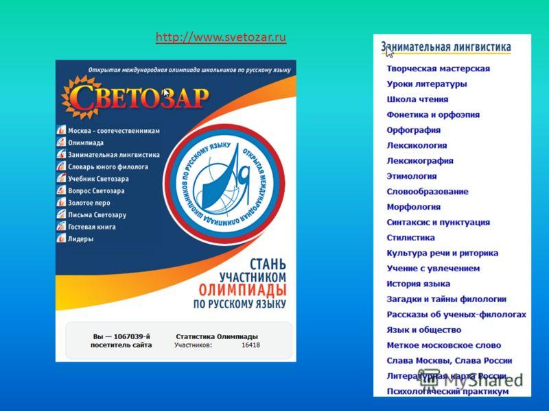 http://www.svetozar.ru