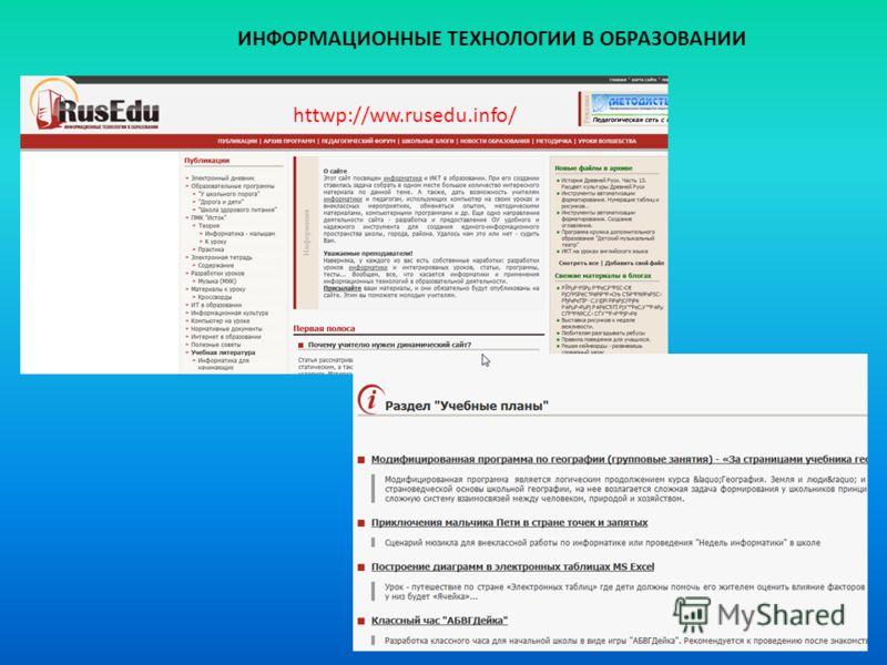 httwp://ww.rusedu.info/ ИНФОРМАЦИОННЫЕ ТЕХНОЛОГИИ В ОБРАЗОВАНИИ