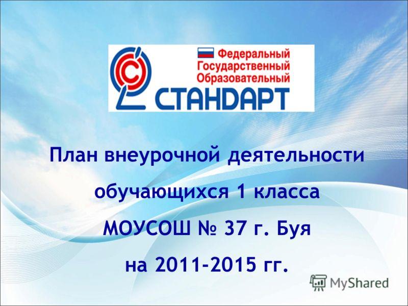 План внеурочной деятельности обучающихся 1 класса МОУСОШ 37 г. Буя на 2011-2015 гг.