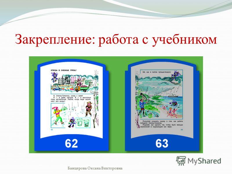 Закрепление: работа с учебником Банцерова Оксана Викторовна