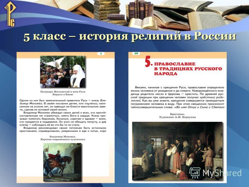 5 класс – история религий в России