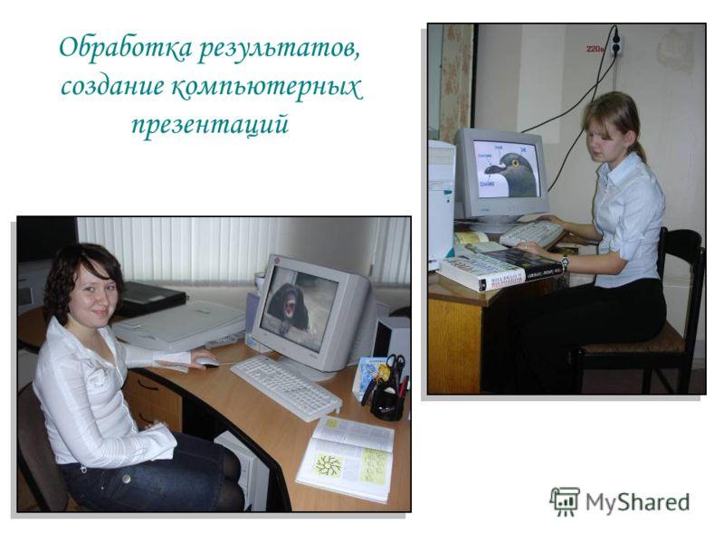 Обработка результатов, создание компьютерных презентаций