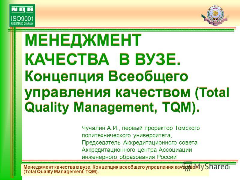 Менеджмент качества в вузе. Концепция всеобщего управления качеством (Total Quality Management, TQM). 1 МЕНЕДЖМЕНТ КАЧЕСТВА В ВУЗЕ. Концепция Всеобщего управления качеством (Total Quality Management, TQM). МЕНЕДЖМЕНТ КАЧЕСТВА В ВУЗЕ. Концепция Всеобщ