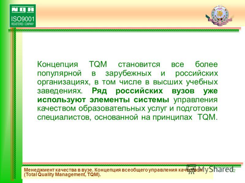 Менеджмент качества в вузе. Концепция всеобщего управления качеством (Total Quality Management, TQM). 72 Концепция TQM становится все более популярной в зарубежных и российских организациях, в том числе в высших учебных заведениях. Ряд российских вуз