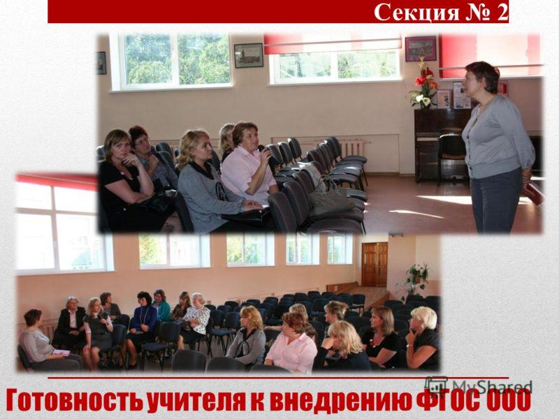 Секция 2 Готовность учителя к внедрению ФГОС ООО