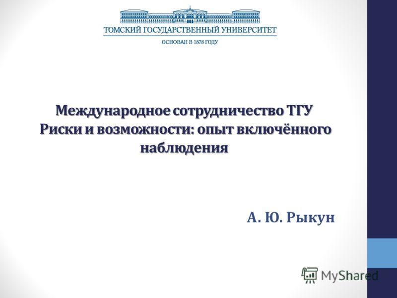 Международное сотрудничество ТГУ Риски и возможности: опыт включённого наблюдения А. Ю. Рыкун