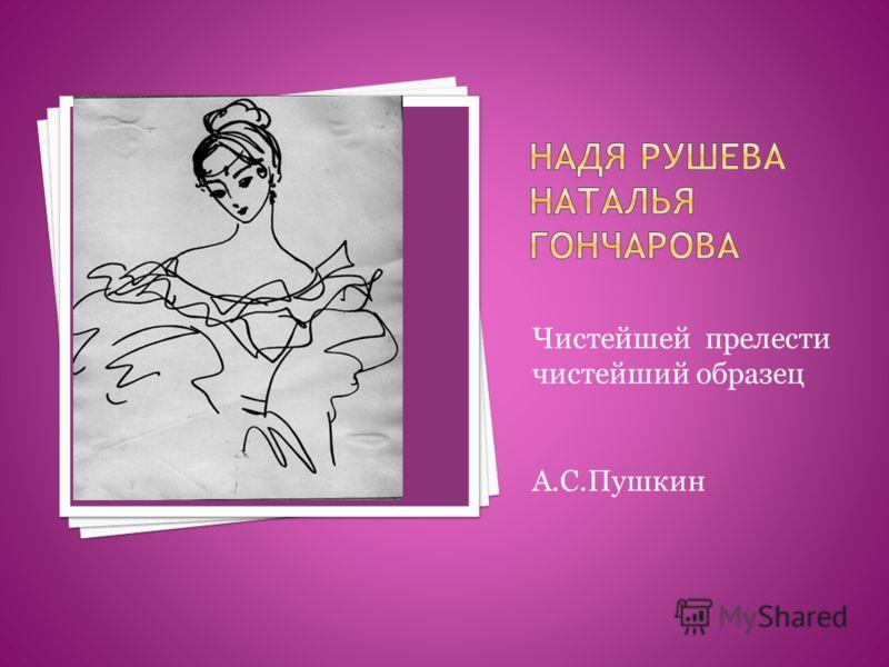 Чистейшей прелести чистейший образец А.С.Пушкин