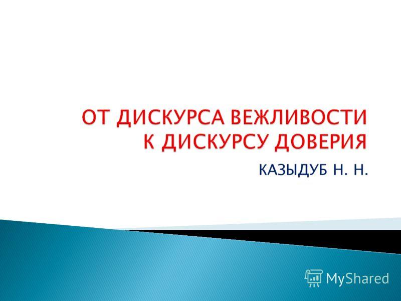 КАЗЫДУБ Н. Н.