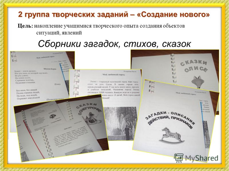 Сборники загадок, стихов, сказок 2 группа творческих заданий – «Создание нового» Цель: Цель: накопление учащимися творческого опыта создания объектов ситуаций, явлений