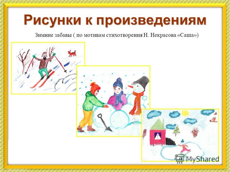 Рисунки к произведениям Зимние забавы ( по мотивам стихотворения Н. Некрасова «Саша»)