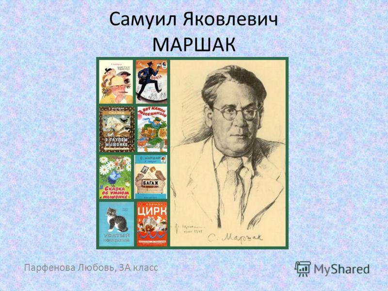 Самуил Яковлевич МАРШАК Парфенова Любовь, 3А класс