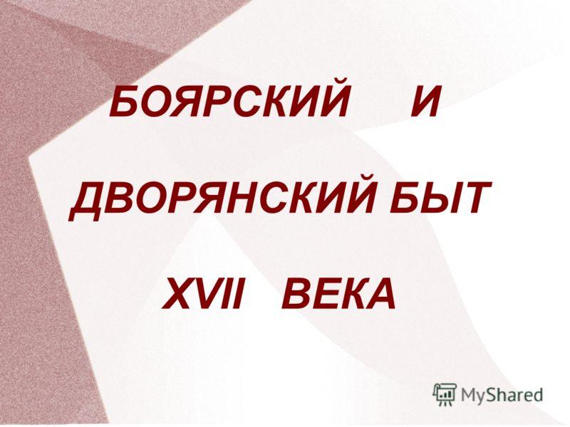 БОЯРСКИЙ И ДВОРЯНСКИЙ БЫТ XVII ВЕКА
