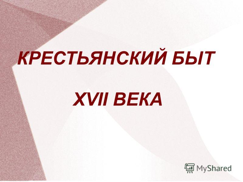КРЕСТЬЯНСКИЙ БЫТ XVII ВЕКА