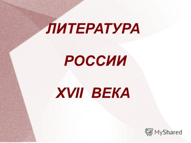 ЛИТЕРАТУРА РОССИИ XVII ВЕКА