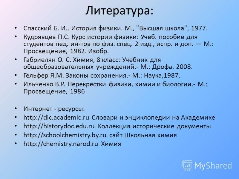 Литература: Спасский Б. И.. История физики. М.,