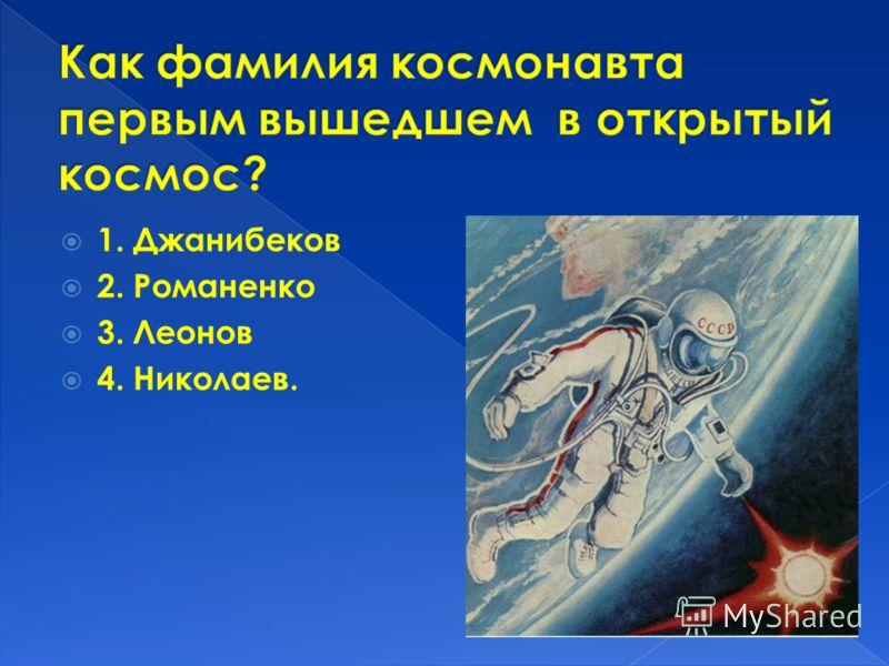 1. Джанибеков 2. Романенко 3. Леонов 4. Николаев.