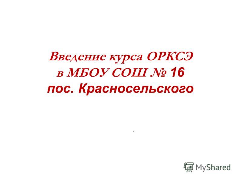 . Введение курса ОРКСЭ в МБОУ СОШ 16 пос. Красносельского