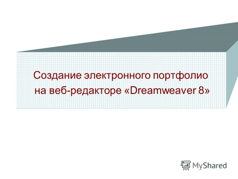 Создание электронного портфолио на веб-редакторе «Dreamweaver 8»