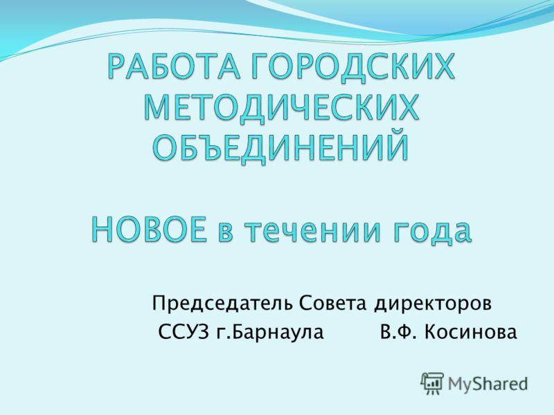 Председатель Совета директоров ССУЗ г.Барнаула В.Ф. Косинова