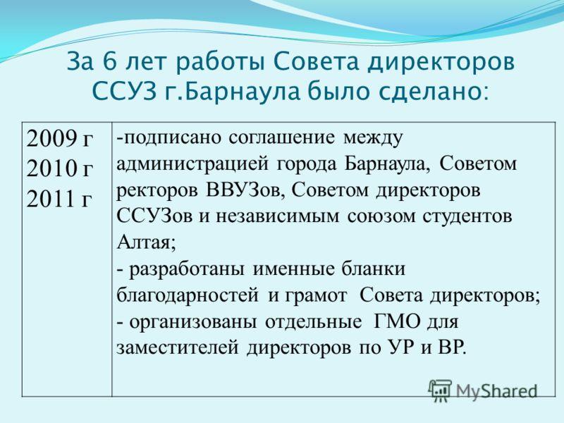 За 6 лет работы Совета директоров ССУЗ г.Барнаула было сделано: 2009 г 2010 г 2011 г -подписано соглашение между администрацией города Барнаула, Советом ректоров ВВУЗов, Советом директоров ССУЗов и независимым союзом студентов Алтая; - разработаны им