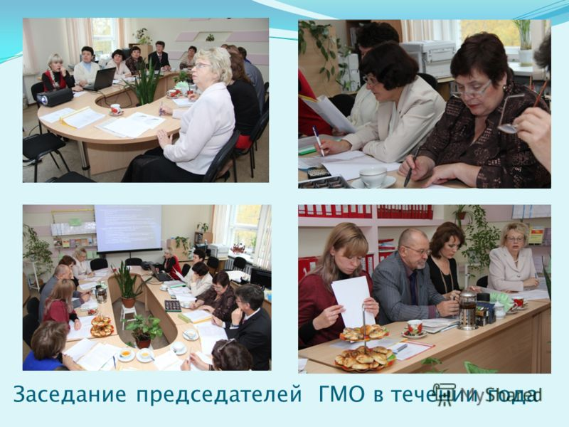 Заседание председателей ГМО в течении года