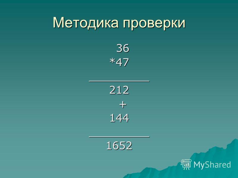 Методика проверки 36 36*47_________212 +144_________1652