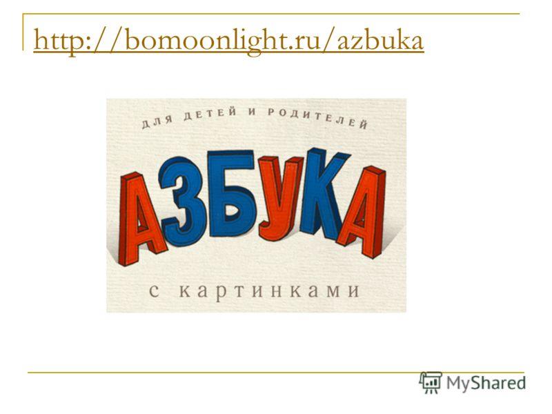 http://bomoonlight.ru/azbuka