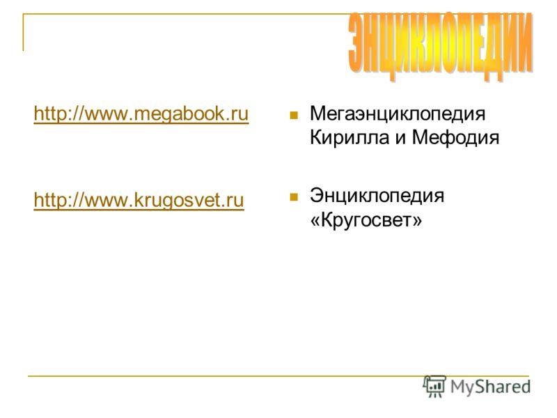 http://www.megabook.ru http://www.krugosvet.ru Мегаэнциклопедия Кирилла и Мефодия Энциклопедия «Кругосвет»