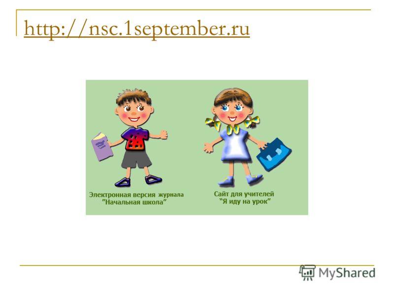 http://nsc.1september.ru
