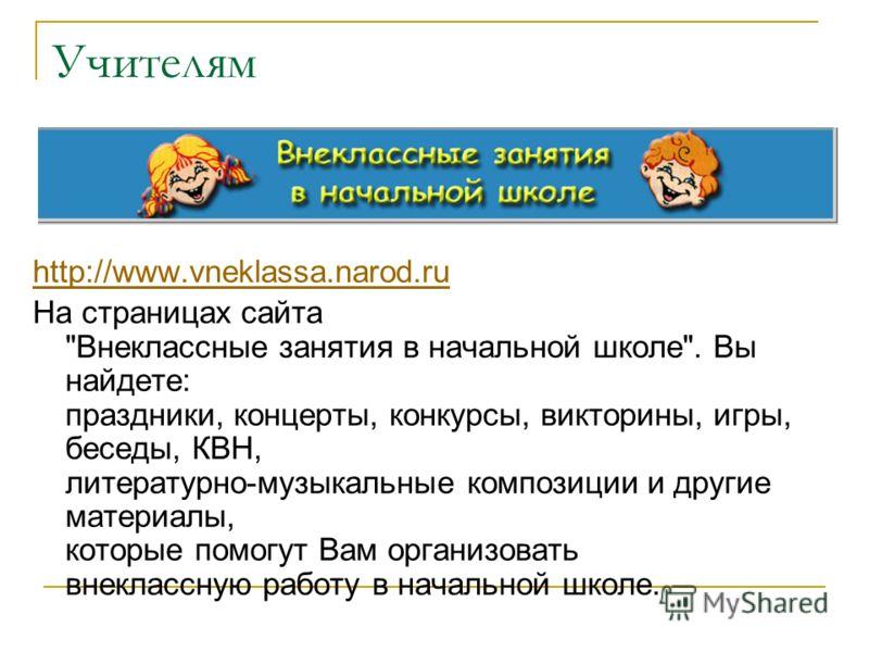 Учителям http://www.vneklassa.narod.ru На страницах сайта