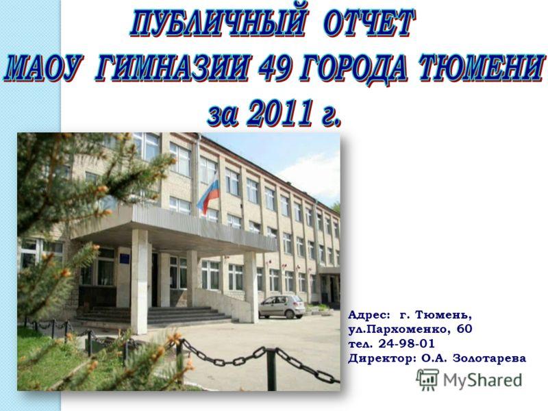 Адрес: г. Тюмень, ул.Пархоменко, 60 тел. 24-98-01 Директор: О.А. Золотарева