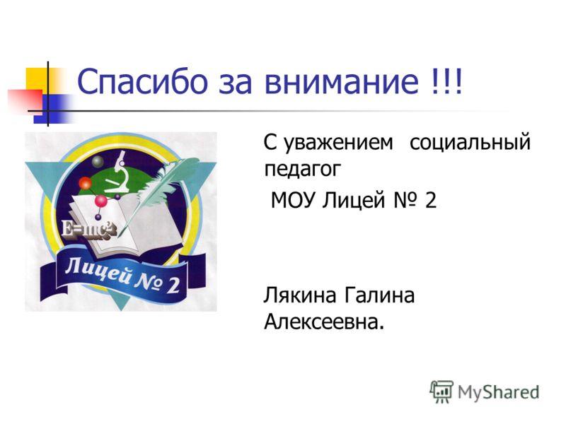 Спасибо за внимание !!! С уважением социальный педагог МОУ Лицей 2 Лякина Галина Алексеевна.