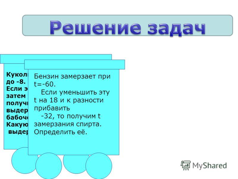 1) -25 -12 18>-7 2) -25+13=-12 -6+(-12)=-18 18+(-7)=11 3) -25-13=-38 -6-(-12)=6 18-(-7)=25 4) I-25I+I13I=38 I-6I+I-12I=18 I18I+I-7I=25 5) I-25-13I=38 I-6-(-12)I=6 I18-(-7)I=25