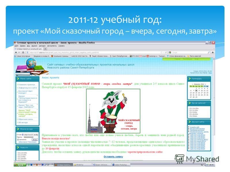 2011-12 учебный год: проект «Мой сказочный город – вчера, сегодня, завтра»