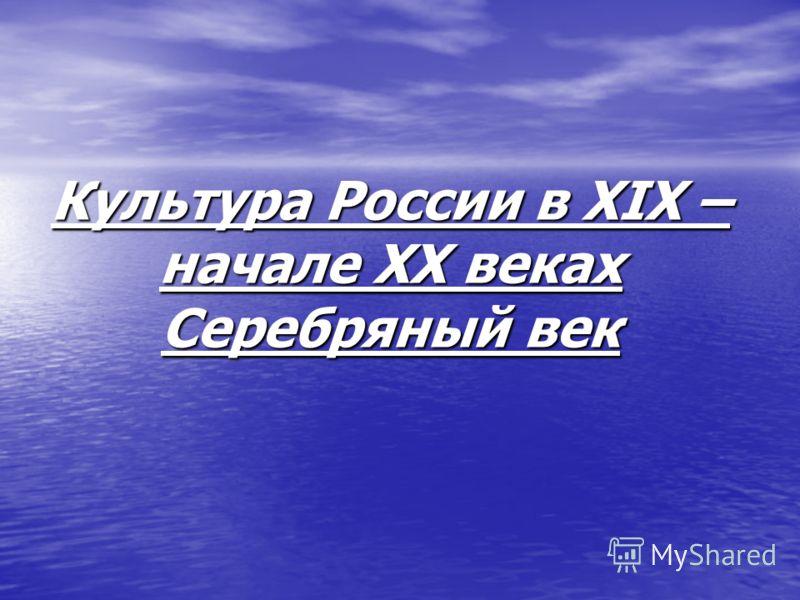 Культура России в XIX – начале XX веках Серебряный век