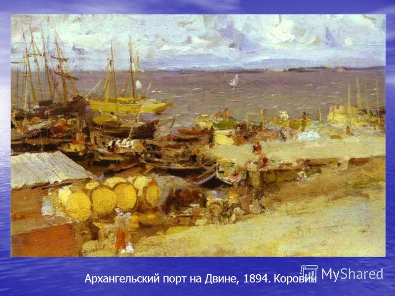 Архангельский порт на Двине, 1894. Коровин