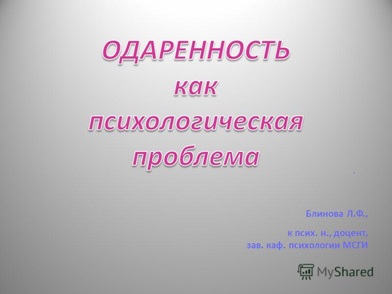 Блинова Л.Ф., к псих. н., доцент, зав. каф. психологии МСГИ