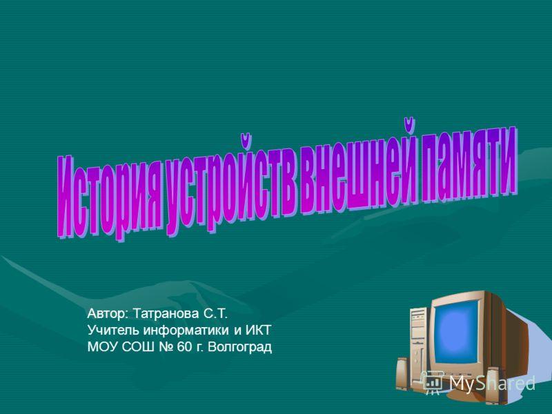 Автор: Татранова С.Т. Учитель информатики и ИКТ МОУ СОШ 60 г. Волгоград