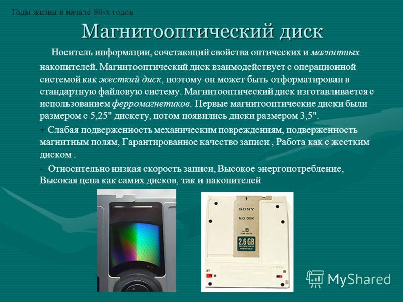 Магнитооптический диск Носитель информации, сочетающий свойства оптических и магнитных накопителей. Магнитооптический диск взаимодействует с операционной системой как жесткий диск, поэтому он может быть отформатирован в стандартную файловую систему.