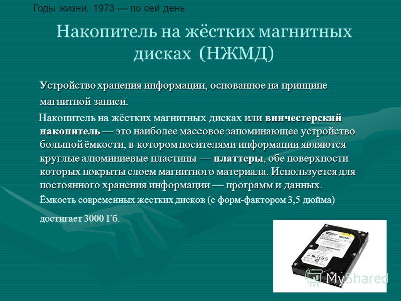 Накопитель на жёстких магнитных дисках (НЖМД) У стройство хранения информации, основанное на принципе магнитной записи. У стройство хранения информации, основанное на принципе магнитной записи. или винчестерский накопитель это наиболее массовое запом