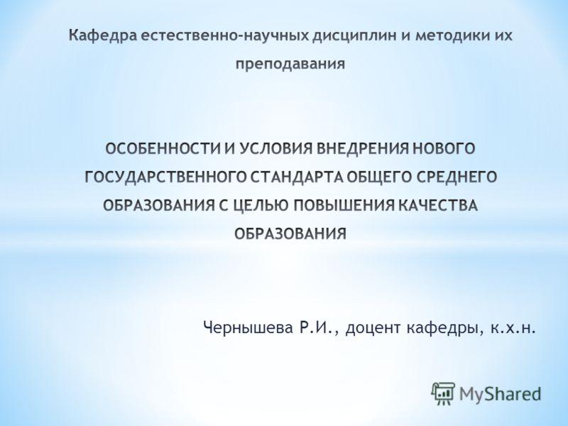 Чернышева Р.И., доцент кафедры, к.х.н.