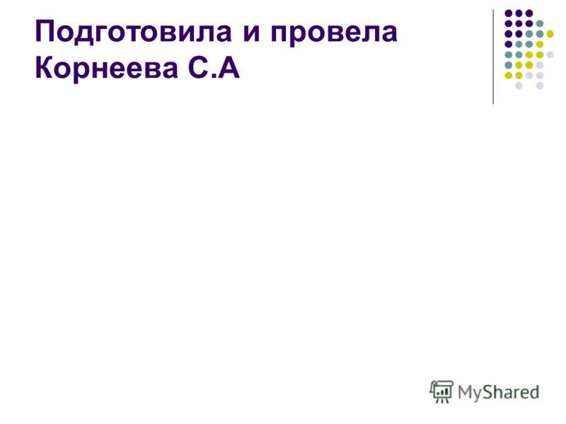 Подготовила и провела Корнеева С.А