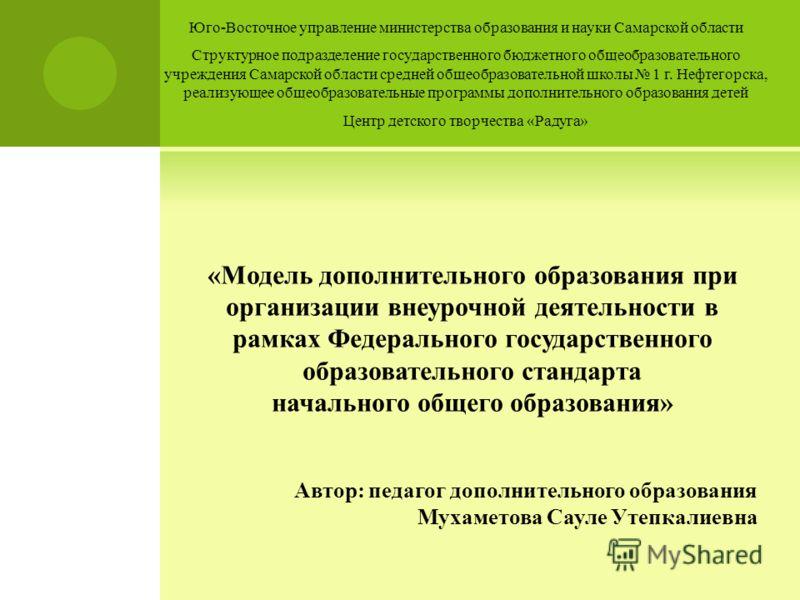 Юго-Восточное управление министерства образования и науки Самарской области Структурное подразделение государственного бюджетного общеобразовательного учреждения Самарской области средней общеобразовательной школы 1 г. Нефтегорска, реализующее общеоб