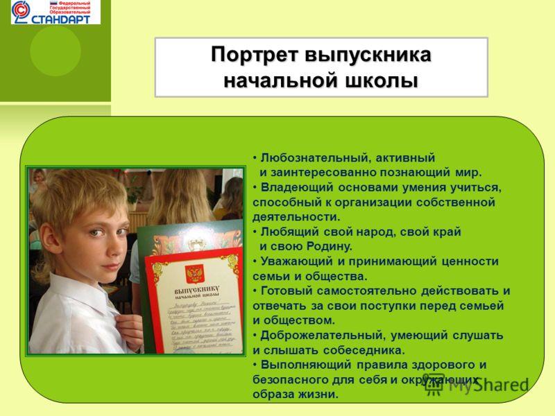 Портрет выпускника начальной школы 1. Учитель должен знать 2. Должностные обязанности 3. Права. 4. Ответственность Любознательный, активный и заинтересованно познающий мир. Владеющий основами умения учиться, способный к организации собственной деятел