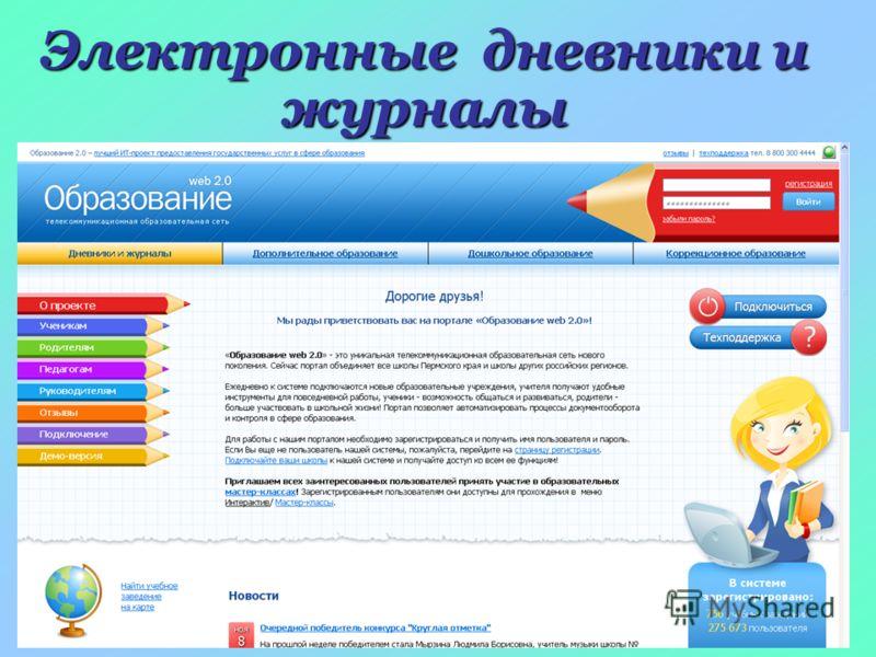 Электронные дневники и журналы